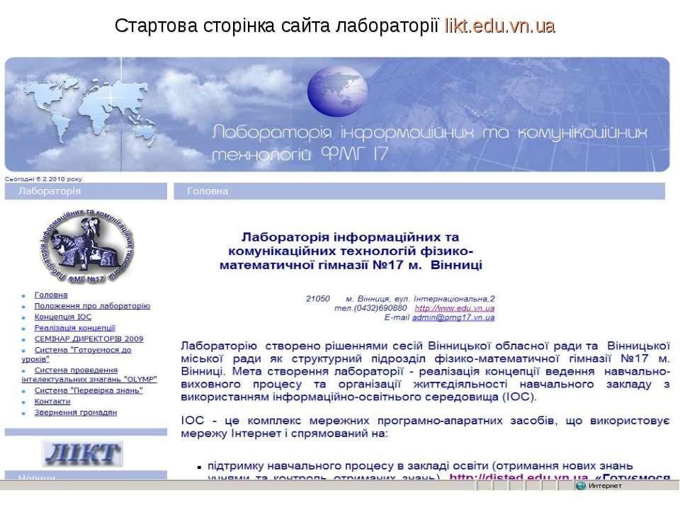 Стартова сторінка сайта лабораторії likt.edu.vn.ua