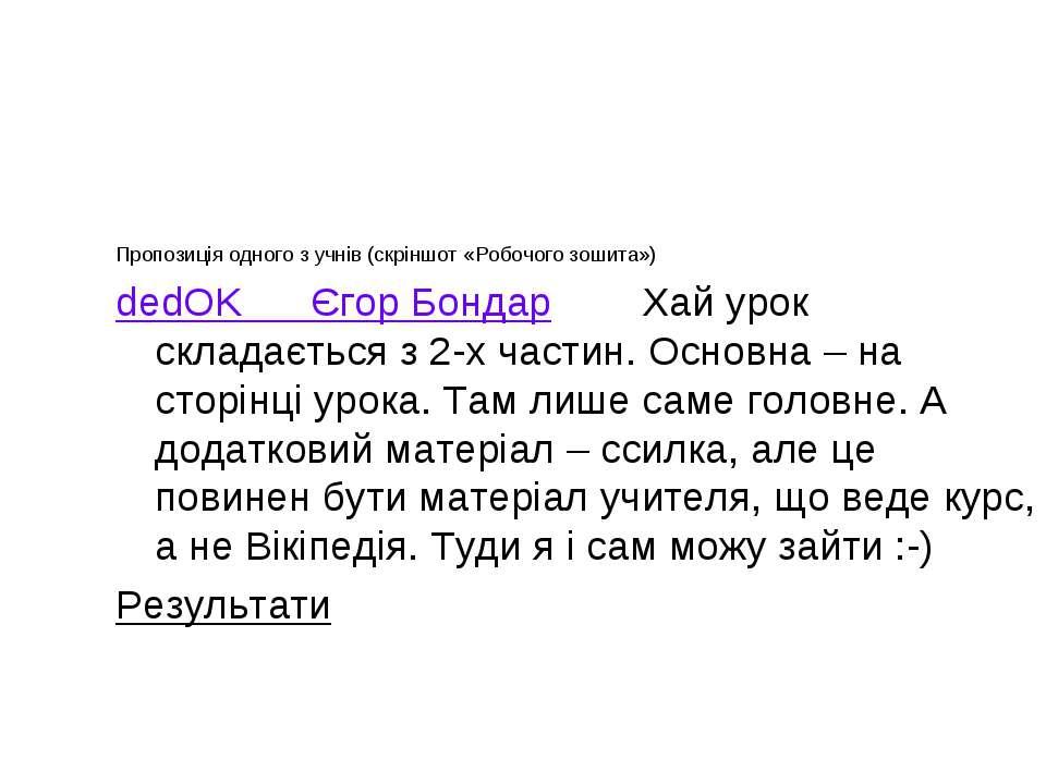 Пропозиція одного з учнів (скріншот «Робочого зошита») dedOK Єгор Бондар Хай ...