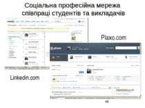 Соціальна професійна мережа співпраці студентів та викладачів Plaxo.com Linke...