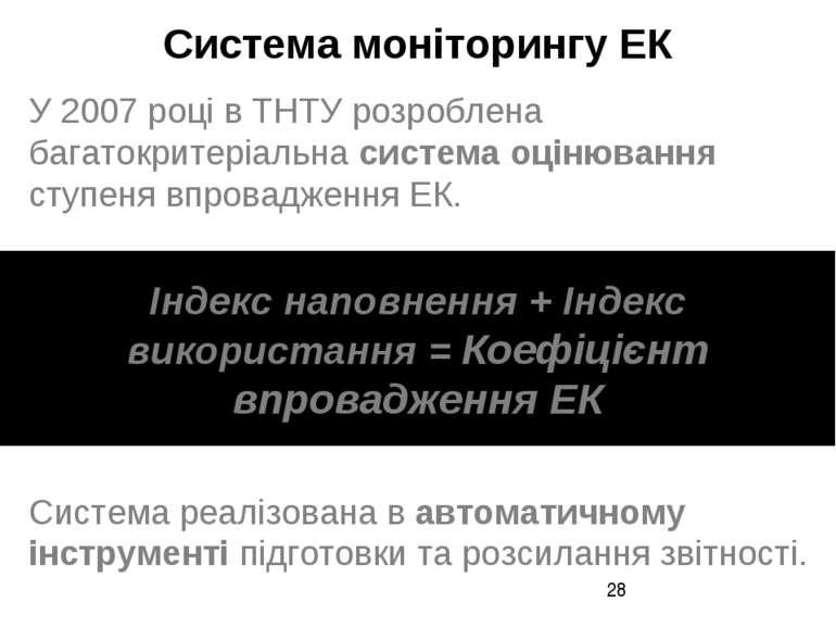 Система моніторингу ЕК У 2007 році в ТНТУ розроблена багатокритеріальна систе...