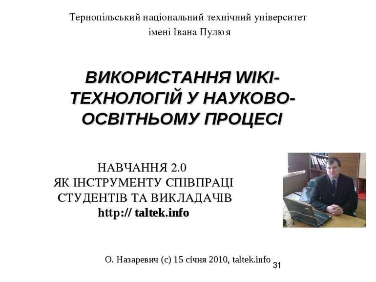 О. Назаревич (с) 15 січня 2010, taltek.info НАВЧАННЯ 2.0 ЯК ІНСТРУМЕНТУ СПІВП...