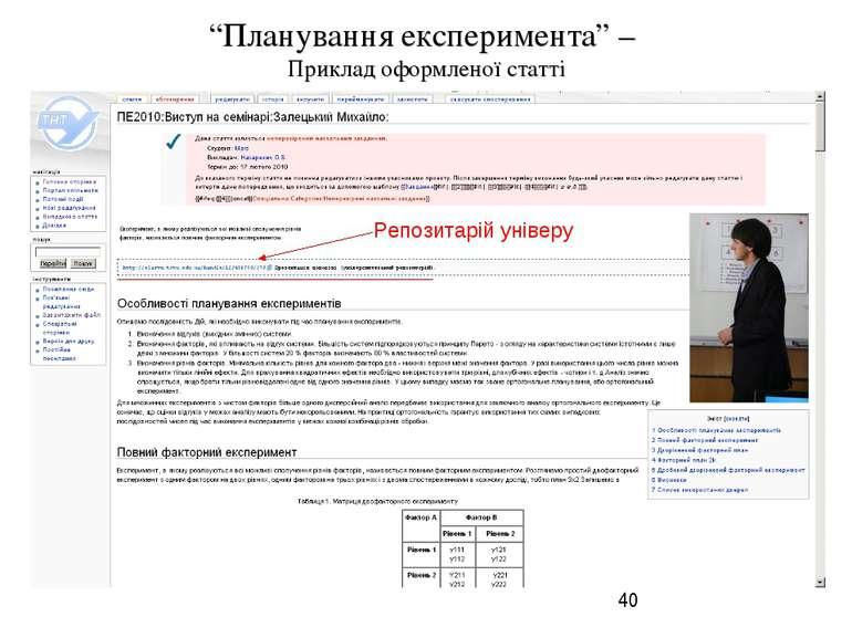 """""""Планування експеримента"""" – Приклад оформленої статті Репозитарій універу"""
