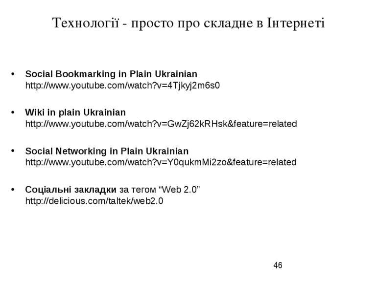 Технології - просто про складне в Інтернеті Social Bookmarking in Plain Ukrai...