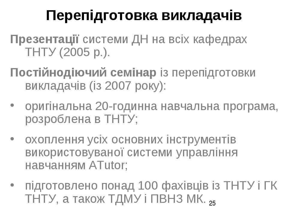 Перепідготовка викладачів Презентації системи ДН на всіх кафедрах ТНТУ (2005 ...