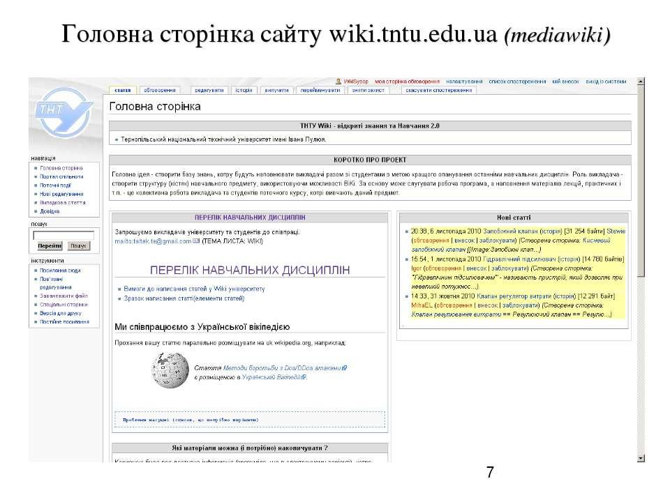 Головна сторінка сайту wiki.tntu.edu.ua (mediawiki)