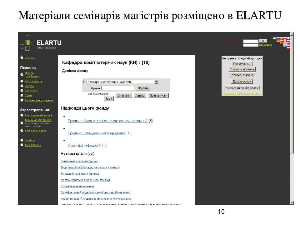 Матеріали семінарів магістрів розміщено в ELARTU