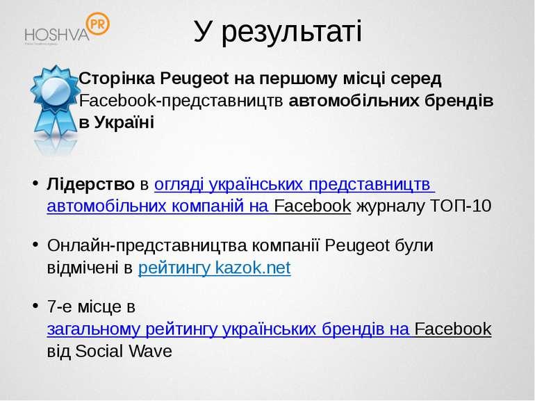 У результаті Сторінка Peugeot на першому місці серед Facebook-представництв а...