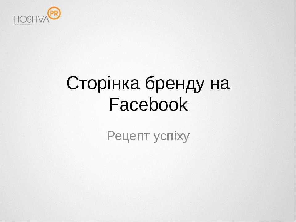 Сторінка бренду на Facebook Рецепт успіху