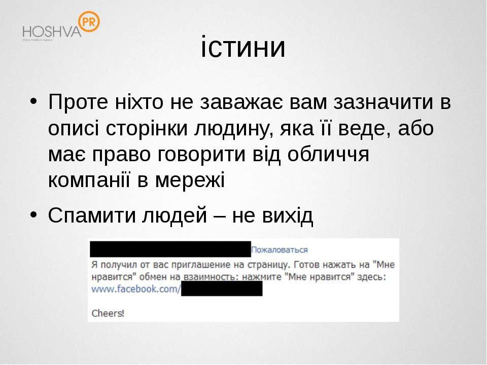 істини Проте ніхто не заважає вам зазначити в описі сторінки людину, яка її в...