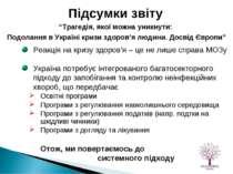 Реакція на кризу здоров'я – це не лише справа МОЗу Україна потребує інтегрова...