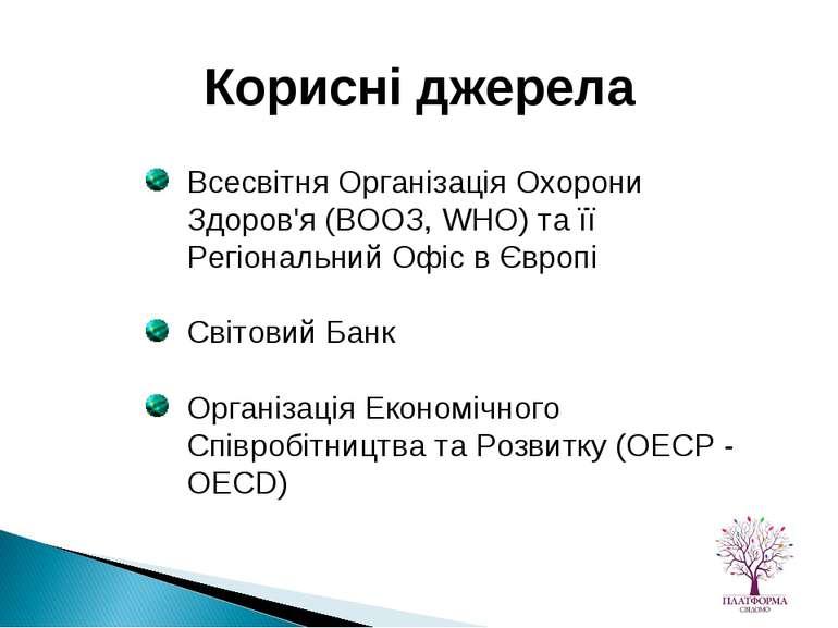Всесвітня Організація Охорони Здоров'я (ВООЗ, WHO) та її Регіональний Офіс в ...
