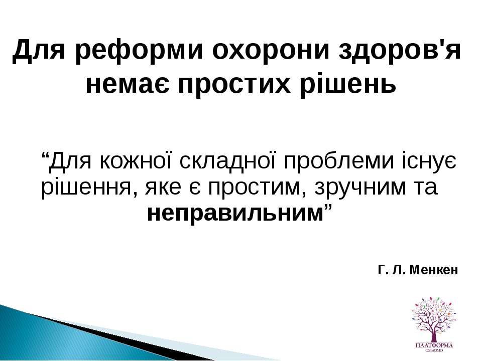 """""""Для кожної складної проблеми існує рішення, яке є простим, зручним та неправ..."""