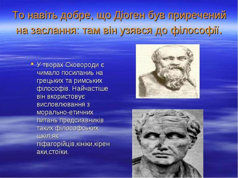 То навіть добре, що Діоген був приречений на заслання: там він узявся до філо...