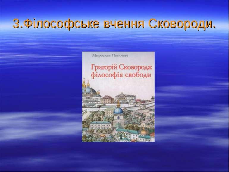 3.Філософське вчення Сковороди.