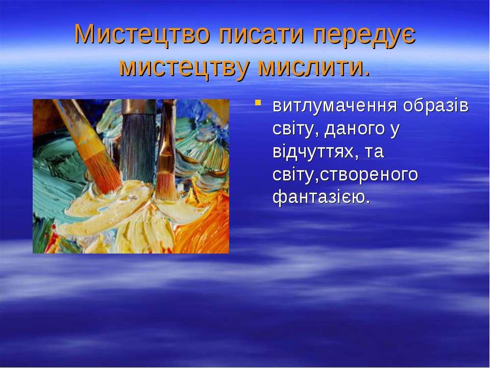 Мистецтво писати передує мистецтву мислити. витлумачення образів світу, даног...
