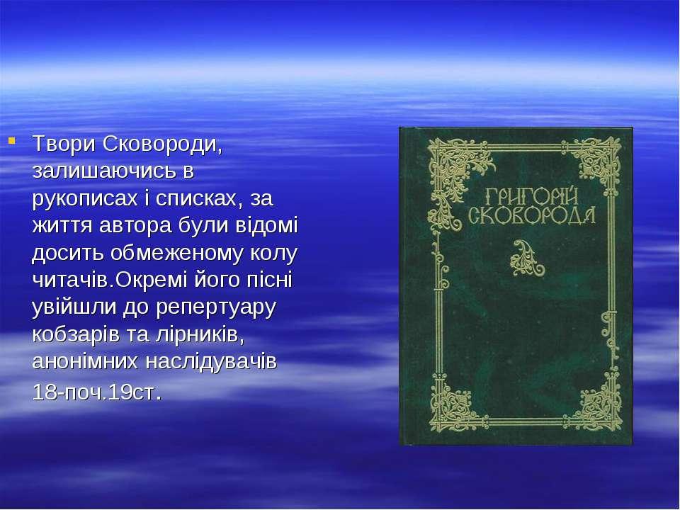 Твори Сковороди, залишаючись в рукописах і списках, за життя автора були відо...