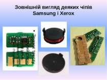 Зовнішній вигляд деяких чіпів Samsung і Xerox