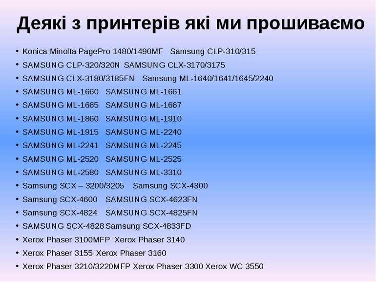 Деякі з принтерів які ми прошиваємо Konica Minolta PagePro 1480/1490MF Samsun...