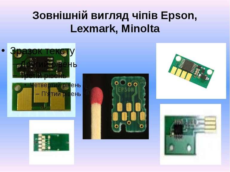 Зовнішній вигляд чіпів Epson, Lexmark, Minolta