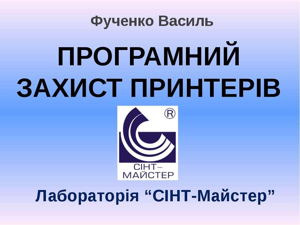 """Лабораторія """"СІНТ-Майстер"""" ПРОГРАМНИЙ ЗАХИСТ ПРИНТЕРІВ"""