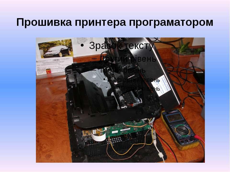 Прошивка принтера програматором