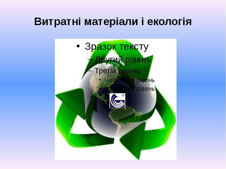 Витратні матеріали і екологія