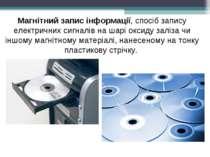 Магнітний запис інформації, спосіб запису електричних сигналів на шаріоксиду...