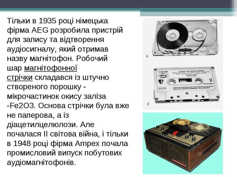 Тільки в1935році німецька фірмаAEGрозробила пристрій для запису та відтво...