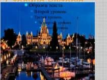 Столиця Вікторія