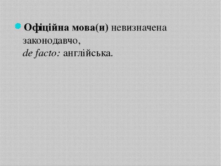 Офіційна мова(и) невизначена законодавчо, de facto: англійська.