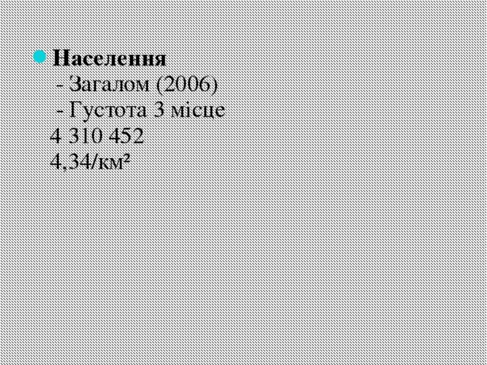 Населення - Загалом (2006) - Густота 3 місце 4 310 452 4,34/км²