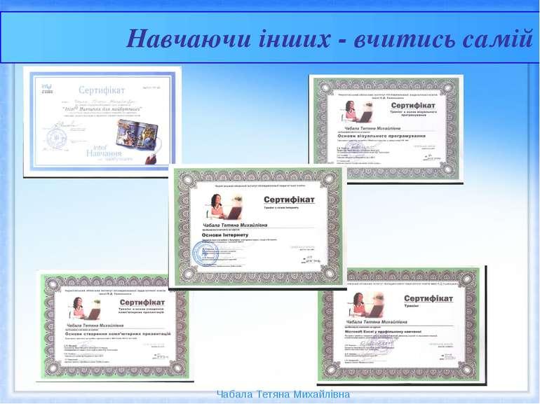 Навчаючи інших - вчитись самій Чабала Тетяна Михайлівна