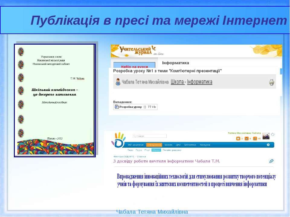 Публікація в пресі та мережі Інтернет Чабала Тетяна Михайлівна