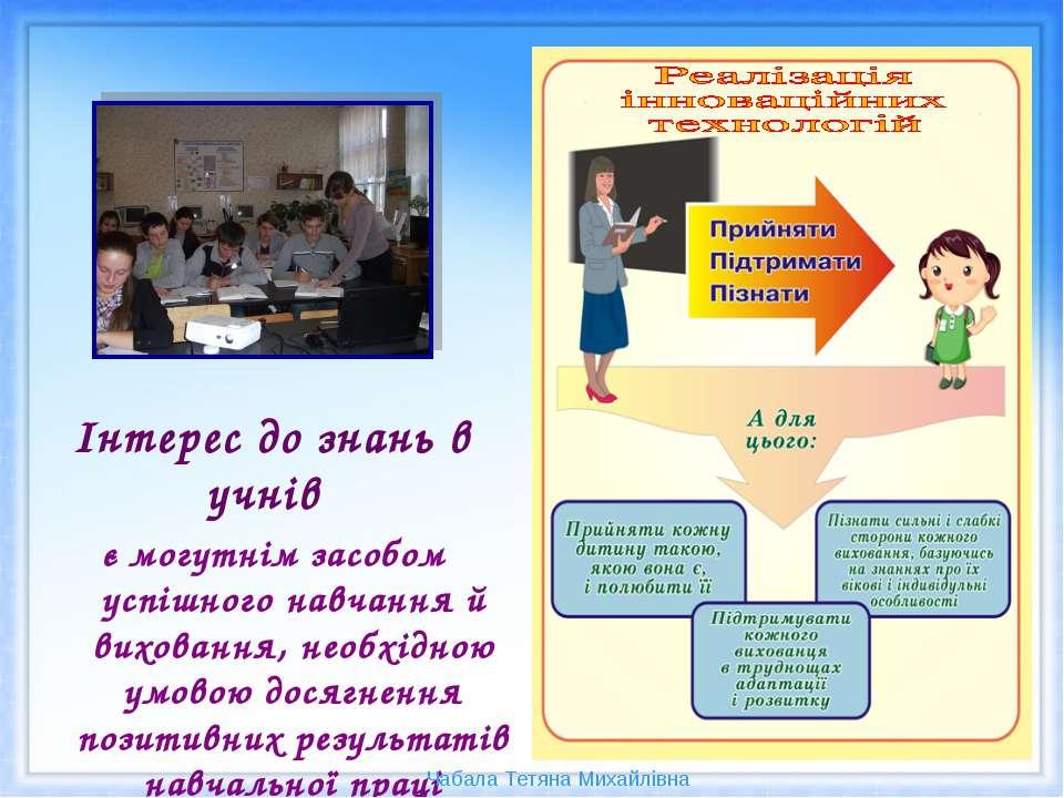 Інтерес до знань в учнів є могутнім засобом успішного навчання й виховання, н...