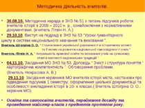 Методична діяльність вчителів. 30.08.10. Методична нарада в ЗНЗ № 51 з питань...