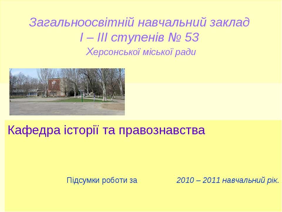 Загальноосвітній навчальний заклад I – III ступенів № 53 Херсонської міської ...
