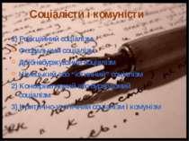 Соціалісти і комуністи 1) Реакційний соціалізм: Феодальний соціалізм Дрібнобу...