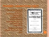 Маніфест комуністичної партії Перший програмний документ комуністичного руху,...