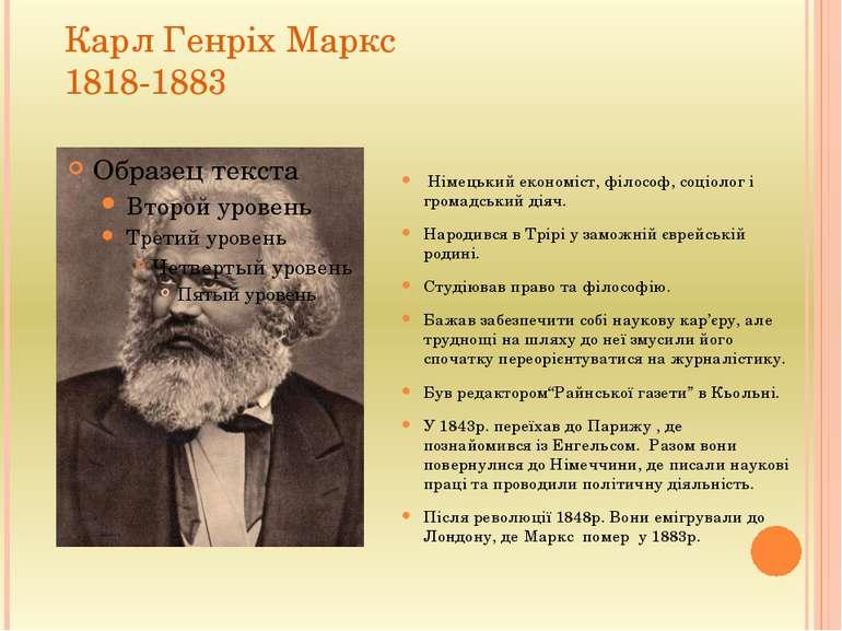 Карл Генріх Маркс 1818-1883 Німецький економіст, філософ, соціолог і громадсь...