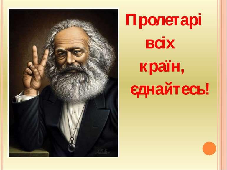 Пролетарі всіх країн, єднайтесь!