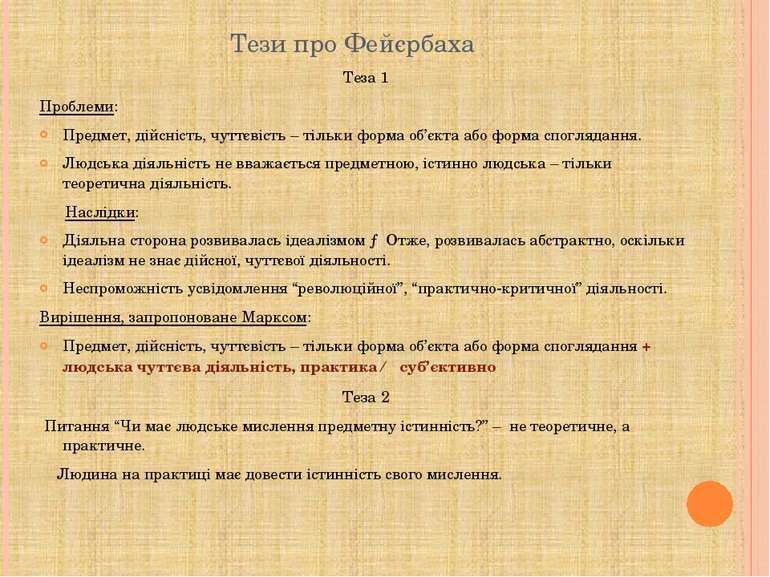Тези про Фейєрбаха Теза 1 Проблеми: Предмет, дійсність, чуттєвість – тільки ф...