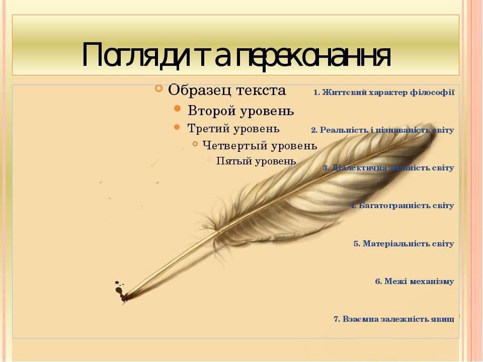 Погляди та переконання 1. Життєвий характер філософії 2. Реальність і пізнава...