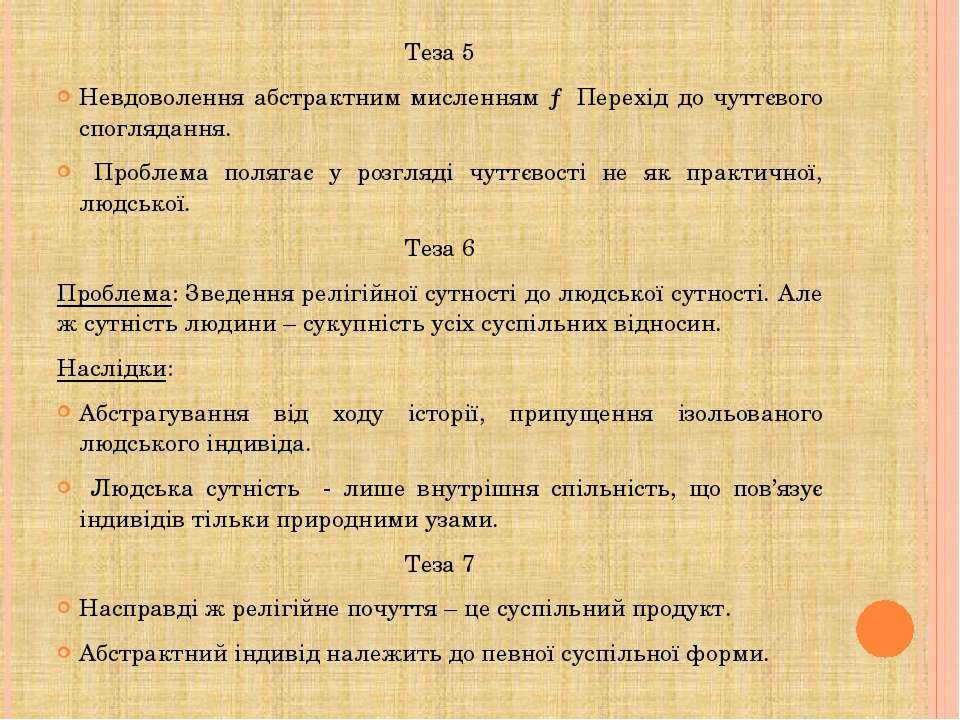 Теза 5 Невдоволення абстрактним мисленням → Перехід до чуттєвого споглядання....