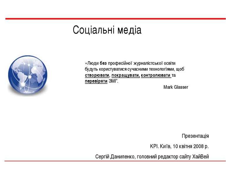 Соціальні медіа Презентація KPI. Київ, 10 квітня 2008 р. Сергій Даниленко, го...