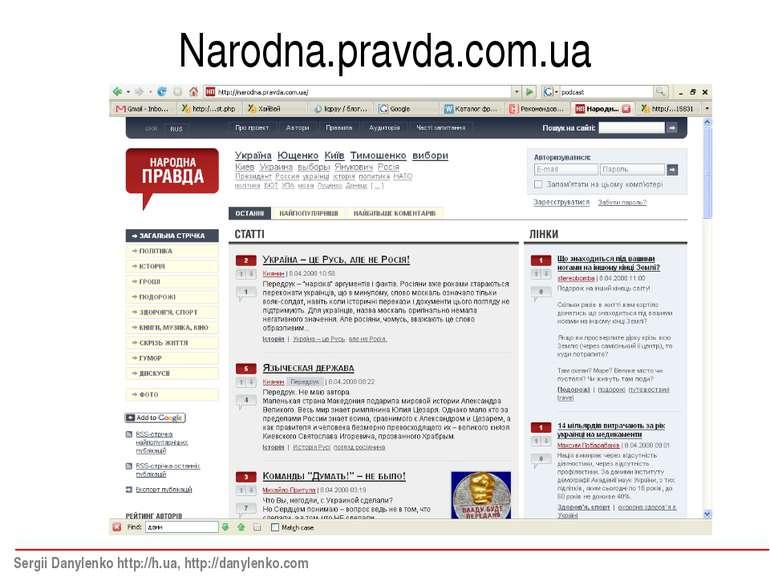 Narodna.pravda.com.ua Sergii Danylenko http://h.ua, http://danylenko.com