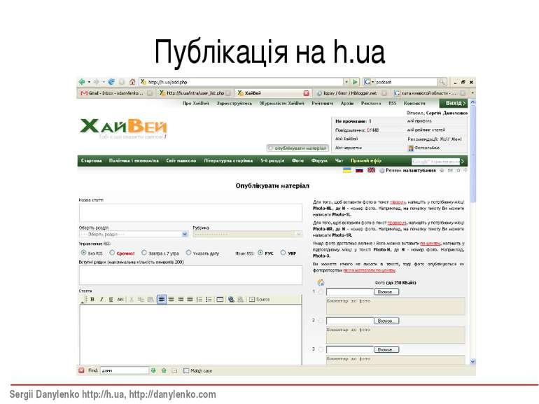 Публікація на h.ua Sergii Danylenko http://h.ua, http://danylenko.com