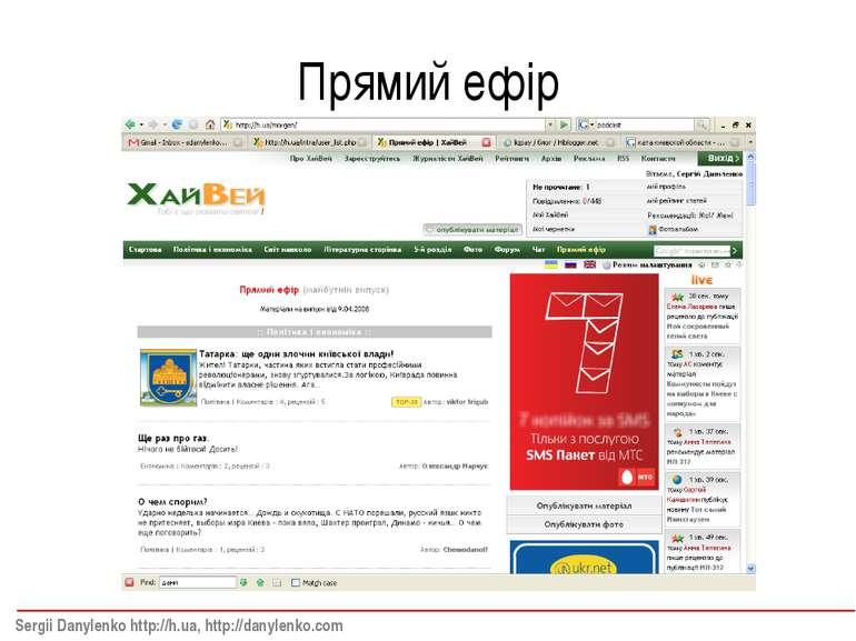 Прямий ефір Sergii Danylenko http://h.ua, http://danylenko.com