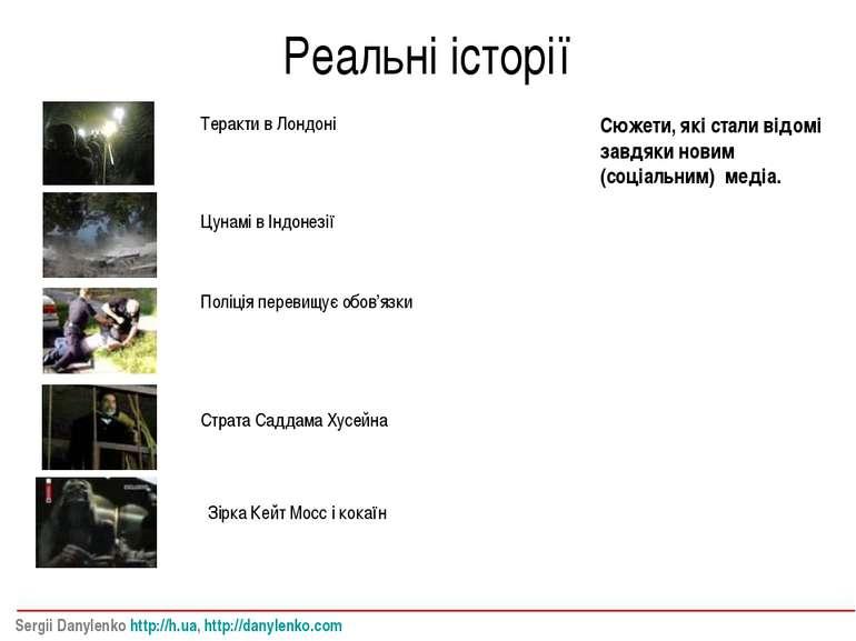 Реальні історії Sergii Danylenko http://h.ua, http://danylenko.com Теракти в ...