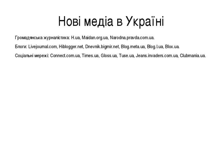 Громадянська журналістика: H.ua, Maidan.org.ua, Narodna.pravda.com.ua. Блоги:...
