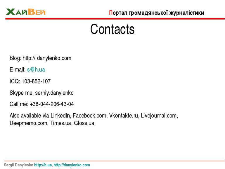 Contacts Blog: http:// danylenko.com E-mail: s@h.ua ICQ: 103-852-107 Skype me...
